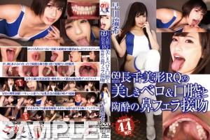 69mm長舌美形RQの美しきベロ&口腔と陶酔の鼻フェラ接吻/早川瑞希